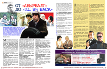 The article about movie