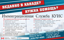 Immigration Service advertisement