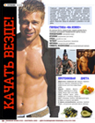 The article about diet (Brad Pitt)